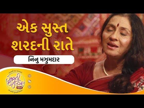Ek Susta Sharad ni raate by Meenal Patel  Poet Ninu Majumdar  Gujarati  Kavita no Jalso Online