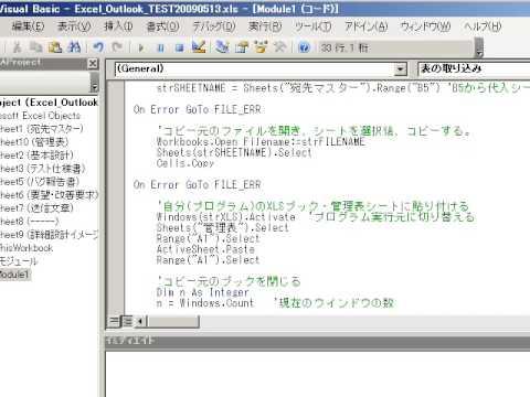 5 14 Excel Vba On Error Goto で エラー処理を行う Youtube