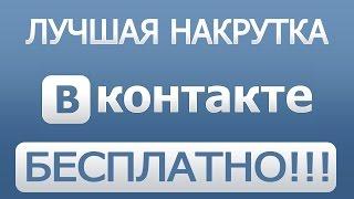 Как накрутить лайки, друзей, подписчиков в группу Вконтакте | Накрутка лайков в ВК 2016 - БЕСПЛАТНО!(, 2016-07-29T07:45:44.000Z)