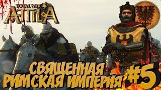 Total War Attila PG 1220 (Легенда) - Священная Римская Империя #5 Объединение с Венецией!
