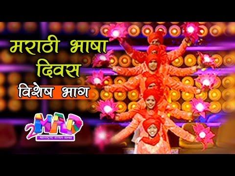 MARATHI BHASHA DIN | Special Dance Performances | 2 Mad TV Show | Amey Wagh & Amruta Khanvilkar