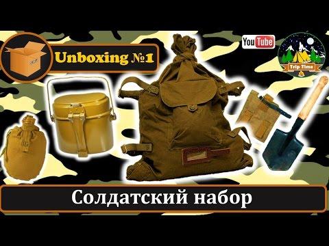 Анбоксинг\Unboxing №1 Солдатский набор