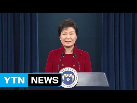 박근혜 대통령, 대국민담화 / YTN