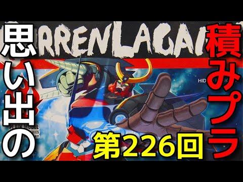 226 KOTOBUKIYA プレインモデルコレクションシリーズ01 グレンラガン 「天元突破グレンラガン」