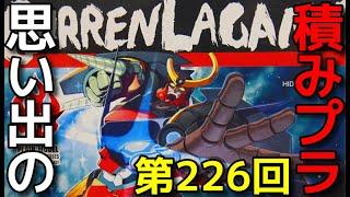 思い出の積みプラレビュー集 第226回 ☆ KOTOBUKIYA 天元突破グレンラガン プレインモデルコレクションシリーズ01 グレンラガン