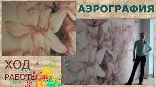 Аэрография на стенах Ход работы   художник Наталья Боброва