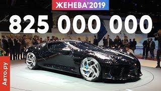 САМАЯ ДОРОГАЯ машина в мире: все подробности о Bugatti La Voiture Noire | Женева-2019