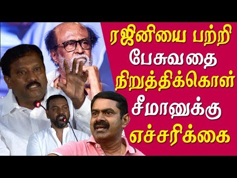 rajinikanth politics Seeman latest speech on rajini - karate thiagarajan warns seeman  tamil news live  Politician Rajinikanth, on December 31, 2017, while addressing his fans, that the assembly election was his target and that he would take a call on parliamentary polls closer to elections, Rajinikanth's no to parliamentary polls has nevertheless left his fans and prospective members of his yet-to-belaunched party disappointed. After a futile wait, for more than a year, for Rajinikanth to formally launch his party, educationist A C Shanmugham, who offered the actor the first public platform early last year to send out a political message to all, is now pitching for a Lok Sabha seat in the AIADMK-BJP alliance. Rajinikanth's Sunday statement was made to quell speculation and end confusion. But, as always, it has resulted in more political churning. Some observers say his statement asking fans to vote for a party that gives a stable government at the Centre and which would resolve the water crisis in Tamil Nadu indicates a soft corner for the BJP. But, some others feel otherwise.  rajini, rajini rajini, rajini rajini, rajinikanth, rajinikanth politics, #rajini, seeman latest speech, seeman latest, seeman speech, seeman, #seeman  More tamil news tamil news today latest tamil news kollywood news kollywood tamil news Please Subscribe to red pix 24x7 https://goo.gl/bzRyDm  #tamilnewslive sun tv news sun news live sun news