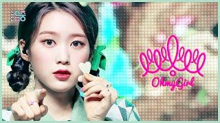 [교차편집] 오마이걸(OH MY GIRL) - Dun Dun Dance / Stage Mix