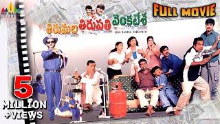 Tirumala Tirupati Venkatesa | Telugu Full Movie | Srikanth, Ravi Teja, Roja | Sri Balaji Video