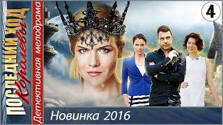 Последний ход королевы (2016). 4 серия. Мелодрама, детектив.