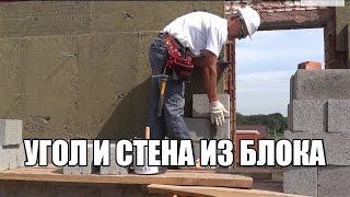 Урок №10.Бут.Стены.Внутренний угол.Штраба. Кладка стены из керамзитобетонного блока