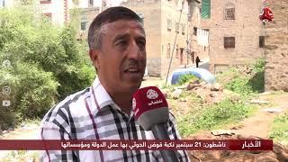 ناشطون : 21  سبتمبر نكبة قوض الحوثي بها عمل الدولة ومؤسساتها