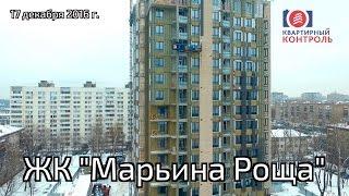 Воздушный контроль. ЖК Марьина Роща