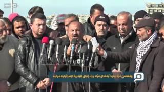 مصر العربية | وقفة في غزة تنديداً بفقدان صيّاد جرّاء إغراق البحرية الإسرائيلية مركبه