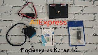 Адаптер HDD, авто розетка, визитница, SD карта с Aliexpress | Посылка из Китая #6