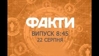 Факты ICTV - Выпуск 8:45 (22.08.2019)