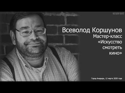 2020.03.12 Мастер-класс «Искусство смотреть кино». Киновед, сценарист, редактор Всеволод Коршунов.