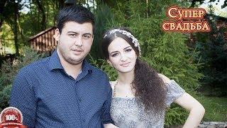 ФИНАЛЬНЫЙ КЛИП. Цыганская свадьба Рустама и Гали, часть 19