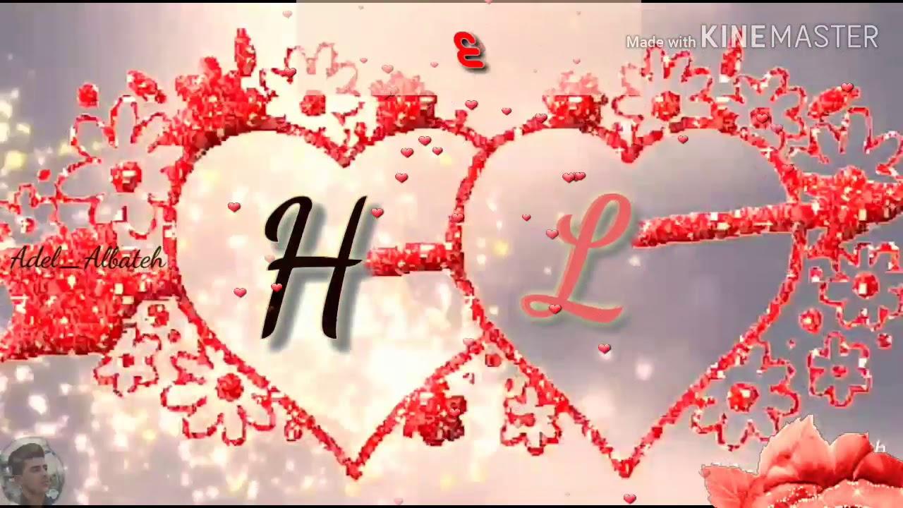 حالات حرف L و H حالات حب رومنسية اجمل حالات حب حرف H و L Youtube
