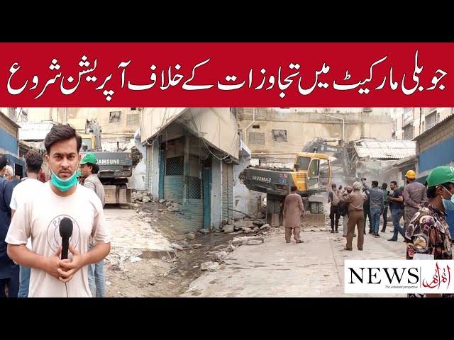 Shops Demolished In Karachi's Jubilee Market