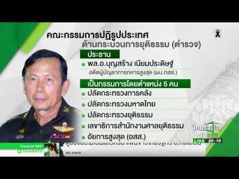 """จับตาเตือนภัย เตรียมรับมือ """"ไข้หัวลม"""" ช่วงเปลี่ยนฤดูตามหลักแพทย์แผนไทย - วันที่ 05 Jul 2017"""