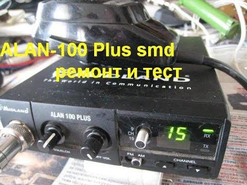 ALAN 100 Plus SMD.  Ремонт и тест .