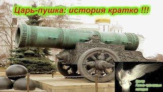 царь-пушка: история кратко