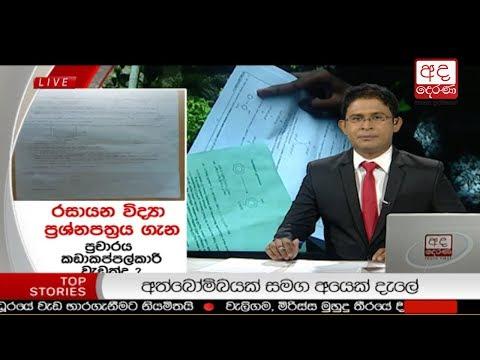 Ada Derana Late Night News Bulletin 10.00 pm - 2017.08.20