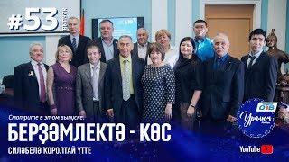 Уралым #53 | Апрель 2019 (ТВ-передача башкир Южного Урала)