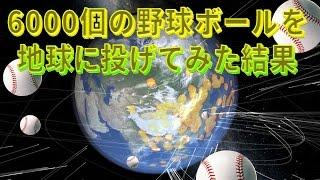 6000個の野球ボールを地球に投げた結果【universe sandbox 2:宇宙物理シミュ】