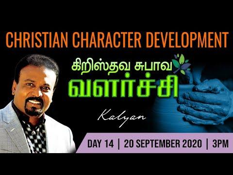 🔴 தமிழ் LIVE | DAY 14 of 21 | 21 Day Teaching | CHRISTIAN CHARACTER | 20th Sept 2020 | Rev. Kalyan