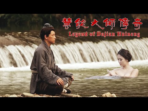 [Full Movie] 慧能大师传奇 Legend of Dajian Huineng, Eng Sub 惠能大师 | 禅宗六祖成佛之路 1080P