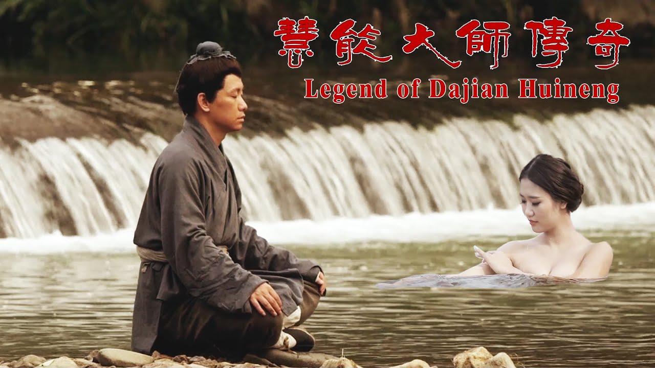 Download Movie 電影 | 慧能大师传奇 Legend of Huineng 惠能大师 | Buddhist film 佛教禅宗六祖 Full Movie HD
