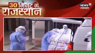 COVID-19 Update : दुनिया में कोरोना पीड़तों की संख्या 56 लाख 46 हज़ार पार | 30 Minute Mein Rajasthan