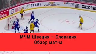 МЧМ Швеция – Словакия Обзор матча