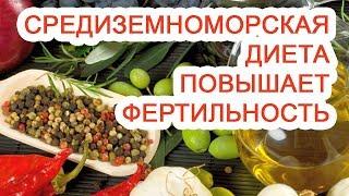 Средиземноморская диета повышает фертильность / Доктор Черепанов