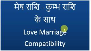 मेष राशि  कुम्भ राशि  Love Marriage Compatibility I  Aries  Compatibility with Aquarious in Hindi