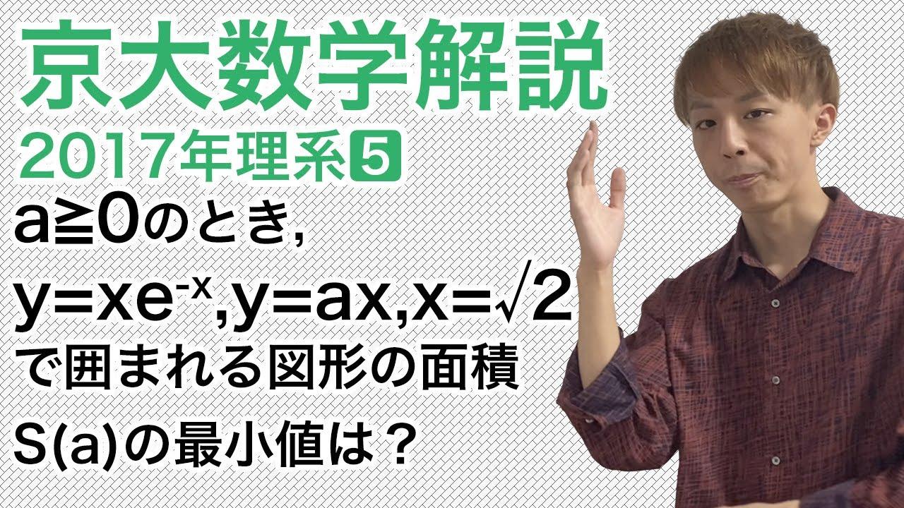 [訂正版]大学入試数学解説:京大2017年理系第5問【数学III 面積の最大最小】