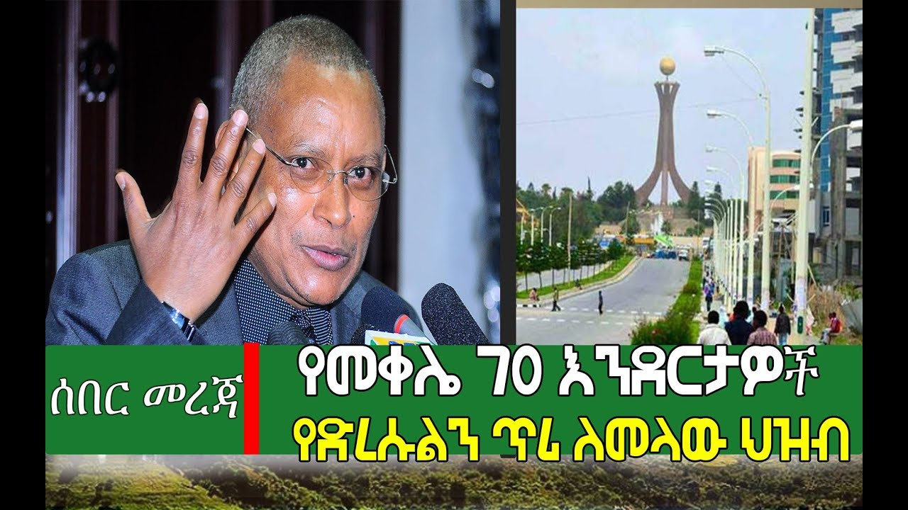 Mekelle Residents Call For  People