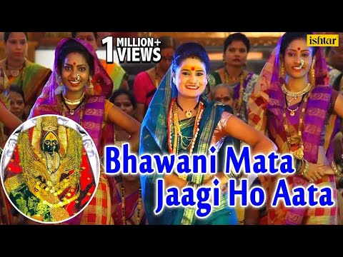 Bhawani Mata Jaagi Ho Aata Full Video Song   Aai Tulja Bhawani   Latest Marathi Bhakti Geet