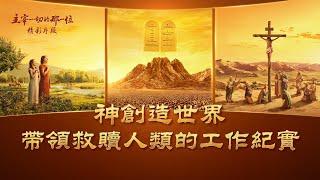 基督教會紀錄片電影《主宰一切的那一位》精彩片段:神創造世界、帶領和救贖人類的工作紀實