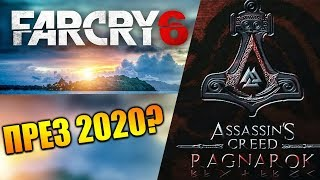 FAR CRY 6 & ASSASSIN'S CREED RAGNAROK ПРЕЗ 2020?