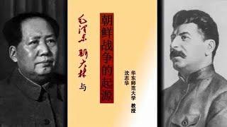 沈志华 毛泽东·斯大林与朝鲜战争的起源【完整版】