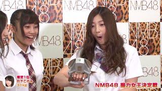 NMB48メンバーで握力が最も強いのは? 渋谷凪咲、井尻晏菜、薮下柊、岸...