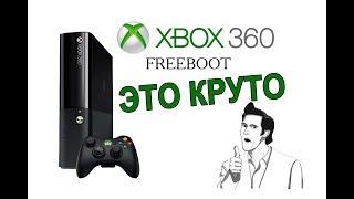 X BOX 360 Freeboot Это круто