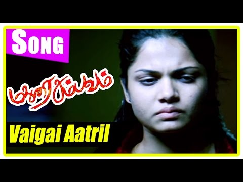 Madurai Sambavam Tamil Movie | Scenes | Vaigai Aatril Song | Harikumar Comes To Anuya's Home