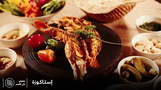 Al Muhallab Restaurant - مطعم المهلب