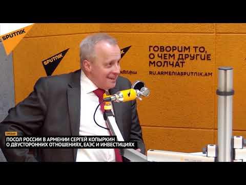 Посол России в РА Сергей Копыркин об отношениях с Арменией