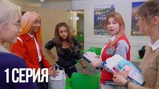 Сериал ЗИМНИЕ КАНИКУЛЫ | 1 серия - Школа